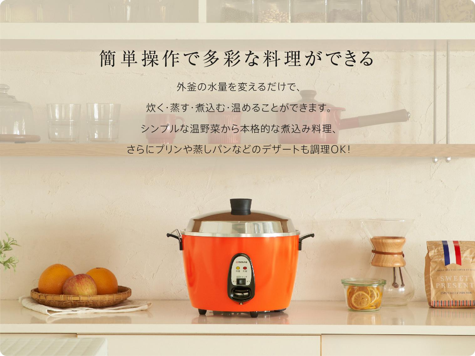 台湾を代表する万能調理家電水を注いでスイッチを押すだけで 炊く、蒸す、煮込む、温める 大同電鍋公式販売店ー 10合 Lサイズ 外釜アルミ製(赤)
