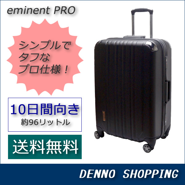 【送料無料】エミネントプロ (eminent PRO) LLサイズ ◆レビューを書いてスーツケースベルトプレゼント◆