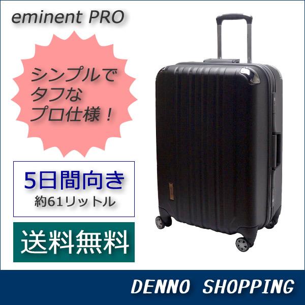【送料無料】 中型 スーツケース エミネントプロ (eminent PRO) Mサイズ ◆レビューを書いてスーツケースベルトプレゼント◆