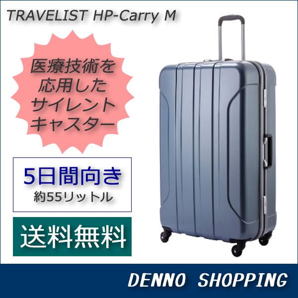 【送料無料】トラベリスト HPキャリー Mサイズ 中型 スーツケース ◆レビューを書いてスーツケースベルトプレゼント◆