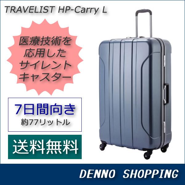 【送料無料】トラベリスト HPキャリー Lサイズ 大型 スーツケース ◆レビューを書いてスーツケースベルトプレゼント◆