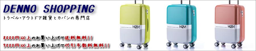 電脳ショッピング:海外旅行の必需品であるスーツケースを各種取り扱っております。