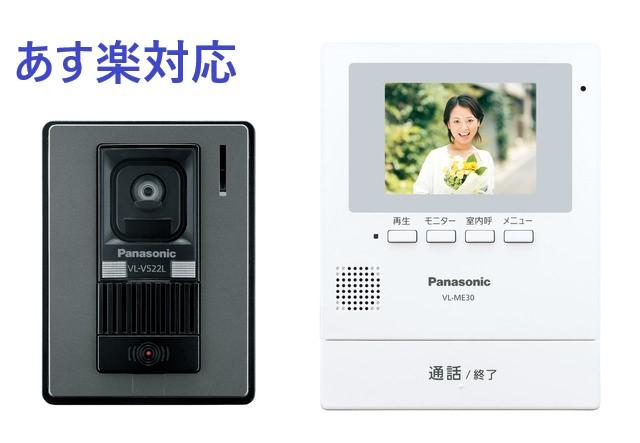 VLSE30XL 録画機能付き シンプルドアホン 在庫あり VL-SE30XL テレビドアホン パナソニック 新作送料無料 定番 電源直結式