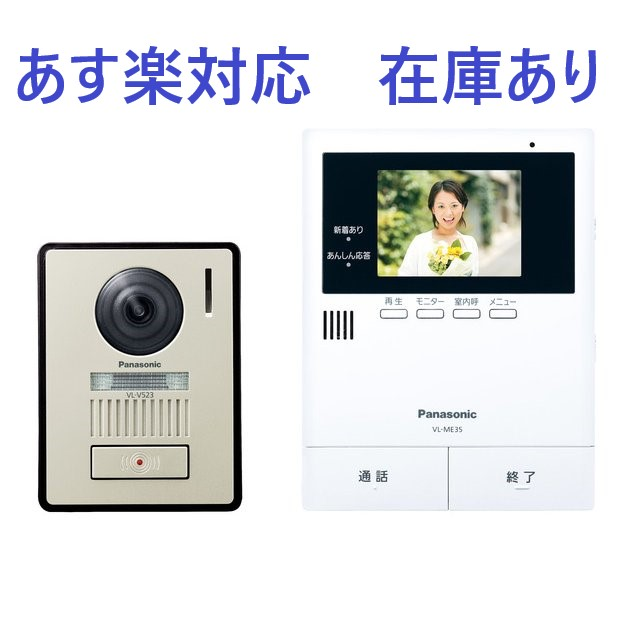 テレビドアホン 在庫あり パナソニック 電源直結式 人気の定番 VL-SE35XL 激安 激安特価 送料無料