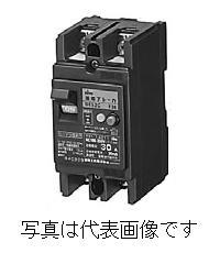 日東工業 漏電ブレーカ(協約形)GE102CA2P75AF100