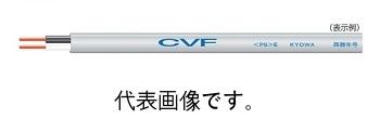 協和電線 工業 CVF2.0mm×2C 100m巻