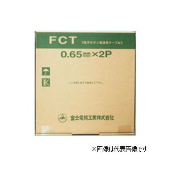 「在庫処分品」富士電線FCT0.65×4P 電子ボタン電話用ケーブル 導体径0.65mm×対数4P 200m巻 灰色