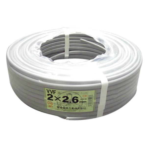 富士電線VVFケーブル2.6mm×2C 100m巻 灰色