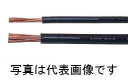 富士電線WNCT250SQ 溶接用ケーブル <切売>