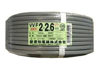 愛知電線VVFケーブル 2.6mm×2C 100m巻 灰色
