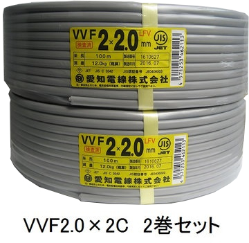 <あす楽>愛知電線 VVFケーブル 2.0mm×2C 100m巻 灰色 2巻セット