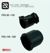 未来工業FEK-200 ミラレックスF用コネクタ