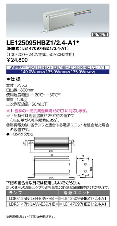 岩崎電気LE125095HBZ1/2.4-A1レディオックLEDアイランプSP・SP-W電源ユニット