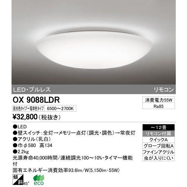 オーデリックOX9088LDR12畳用LEDシーリングライト調光・調色タイプ(昼白色~電球色)リモコン付き