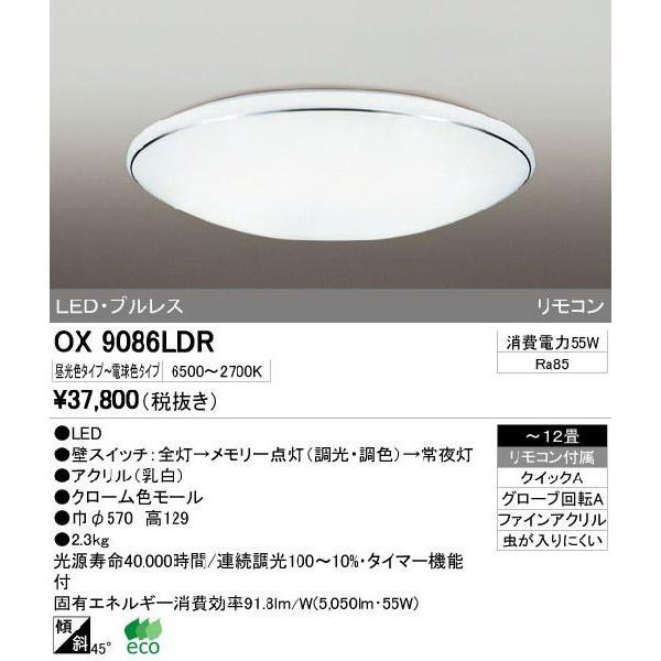 オーデリックOX9086LDR12畳用LEDシーリングライト調光・調色タイプ(昼白色~電球色)リモコン付き
