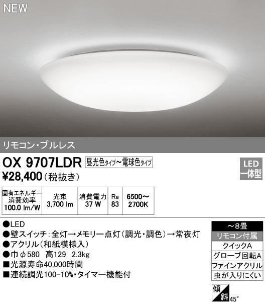 オーデリックOX9707LDR8畳用和風LEDシーリングライト和紙模様入りセード調光・調色タイプ 電球色~昼光色リモコン付き