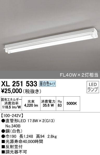 オーデリックXL251533LED-TUBEベースライト 40形笠付き2灯FL40W×2灯相当 昼白色