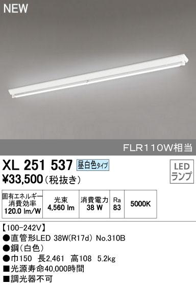 オーデリックXL251537LED-TUBEベースライト 110形V型1灯FLR110W×1灯相当 昼白色