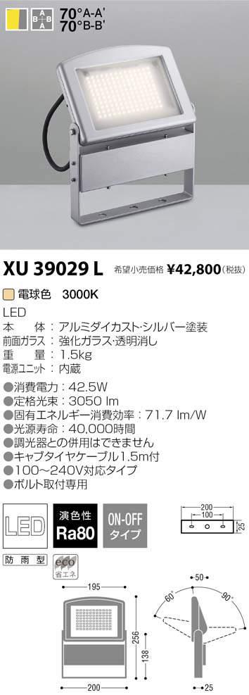 コイズミ照明XU39029L防雨型看板灯HID70W相当 電球色色 シルバー