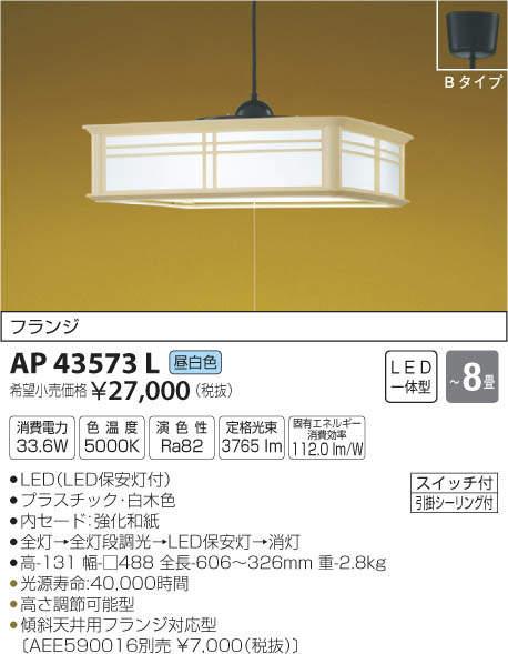 コイズミ照明AP43573L和風ペンダントLED一体型~8畳昼白色