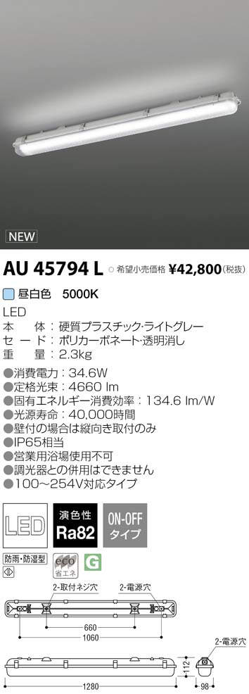 コイズミ照明AU45794L防塵・防水 LEDベースライト 昼白色 40形 FHF32Wx2相当