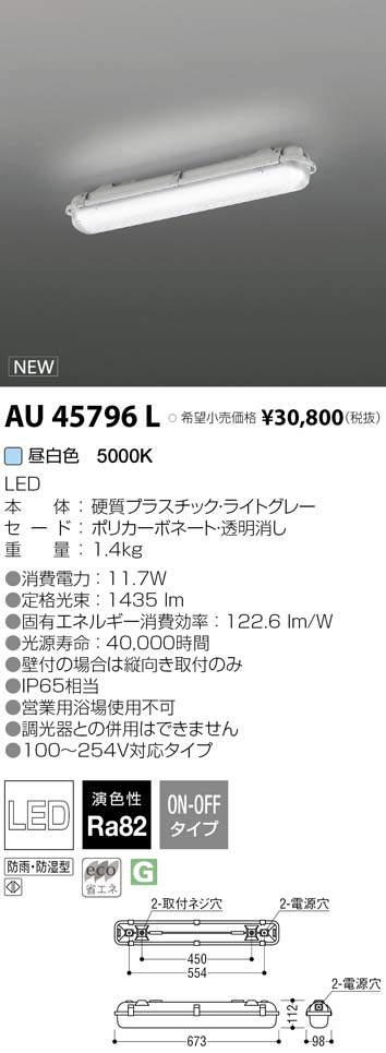 コイズミ照明AU45796L防塵・防水 LEDベースライト 昼白色 20形 FHF16W相当