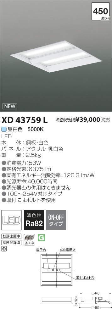 コイズミ照明XD43759L屋内用LEDスクエアベースライト埋込型FHP32W x 4灯相当 昼白色