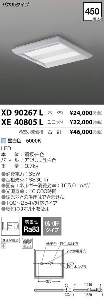 コイズミ照明XD90267L+XE40805L屋内用LEDスクエアベースライト直付埋込両用型埋込穴□450FHP32W x 4灯相当昼白色