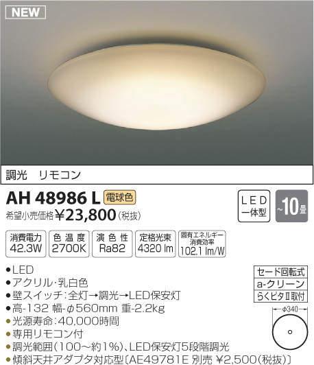 コイズミ照明AH48986L調光シーリングライト~10畳調光タイプ 電球色リモコン付