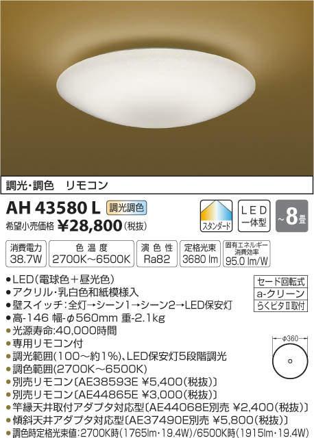 コイズミ照明AH43580LLED和風シーリングライト ~8畳調光調色タイプ(電球色+昼光色)リモコン付き