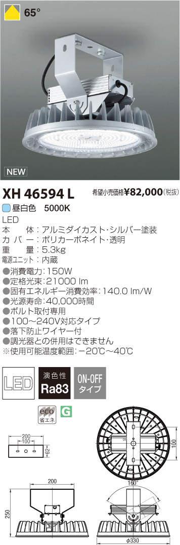 コイズミ照明XH46594LLED高天井ハイパワーベースライト屋内専用 昼白色 HID400W相当(ラウンドタイプ)