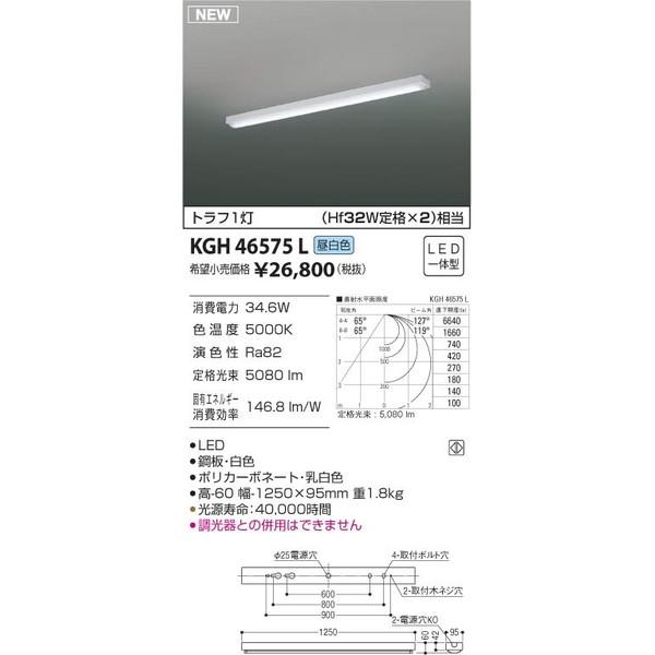 コイズミ照明GH46575LLEDキッチンライトトラフ1灯 昼白色 Hf32W x 2相当