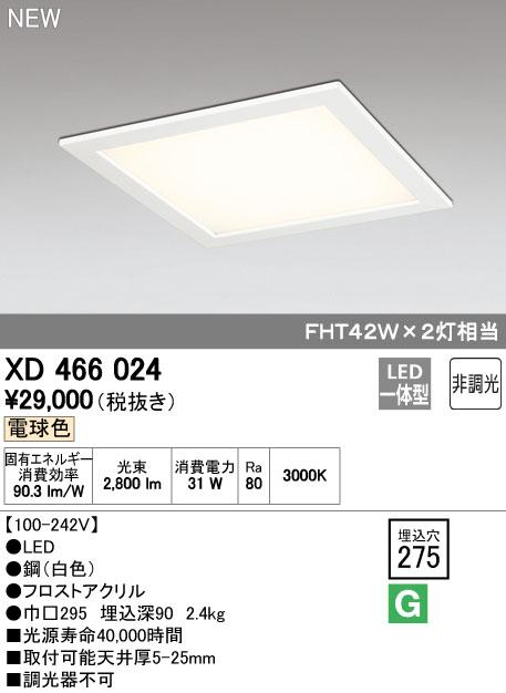 オーデリックXD466024LEDスクエア型小型ベースライトFHP42Wx2灯相当埋込型 電球色下面アクリルカバー付