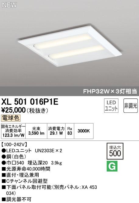 オーデリックXL501016P1ELEDスクエア埋込ベースライト直付・埋込兼用型FHP32Wx3灯 電球色
