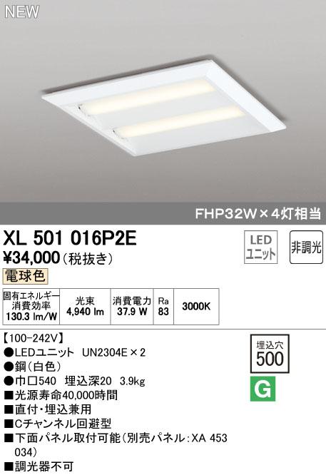 オーデリックXL501016P2ELEDスクエア埋込ベースライト直付・埋込兼用型FHP32Wx4灯 電球色