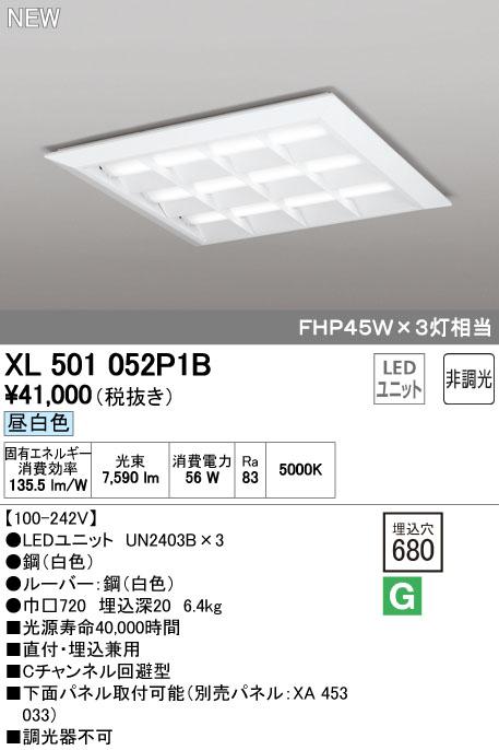 オーデリックXL501052P1BLEDスクエア埋込ベースライト直付・埋込兼用型/ルーバー付FHP45Wx3灯 昼白色