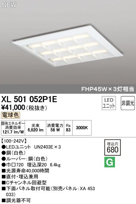 オーデリックXL501052P1ELEDスクエア埋込ベースライト直付・埋込兼用型/ルーバー付FHP45Wx3灯 電球色