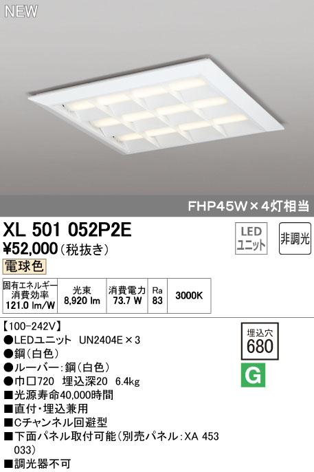 オーデリックXL501052P2ELEDスクエア埋込ベースライト直付・埋込兼用型/ルーバー付FHP45Wx4灯 電球色