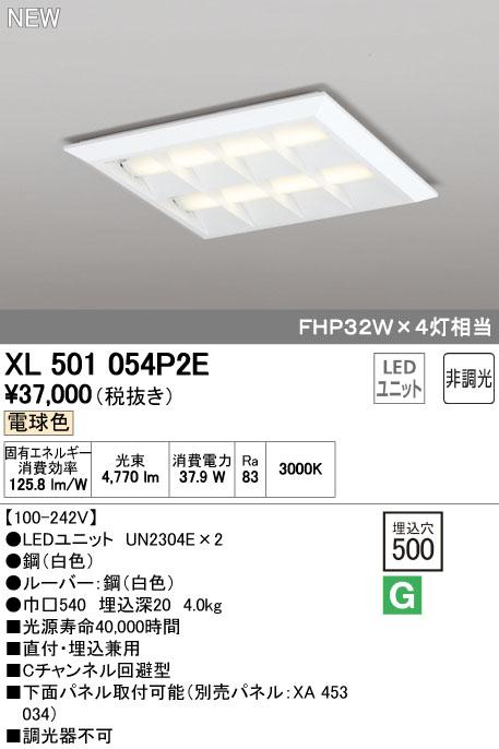 オーデリックXL501054P2ELEDスクエア埋込ベースライト直付・埋込兼用型/ルーバー付FHP32Wx4灯 電球色