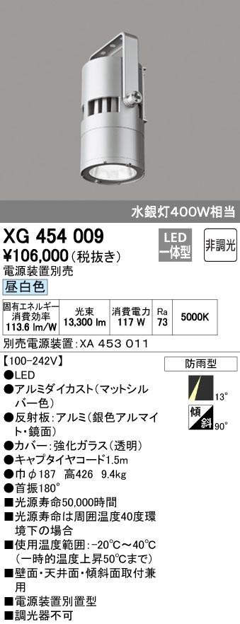 オーデリックXG454009+XA453011屋外用LED高天井照明シーリング本体+電源装置組合せ非調光・防雨型水銀灯400W相当ナロー配光 昼白色