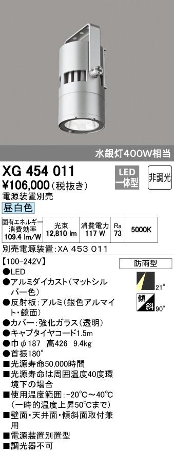 オーデリックXG454011+XA453011屋外用LED高天井照明シーリング本体+電源装置組合せ非調光・防雨型水銀灯400W相当ミディアム配光 昼白色