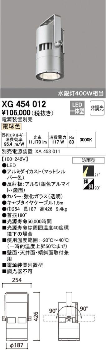 オーデリックXG454012+XA453011屋外用LED高天井照明シーリング本体+電源装置非調光・防雨型水銀灯400W相当ミディアム配光 電球色