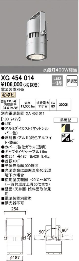 オーデリックXG454014+XA453011屋外用LED高天井照明シーリング本体+電源装置非調光・防雨型水銀灯400W相当ワイド配光 電球色