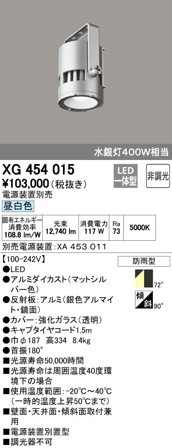 オーデリックXG454015+XA453011屋外用LED高天井照明シーリング本体+電源装置組合せ非調光・防雨型水銀灯400W相当拡散配光 昼白色