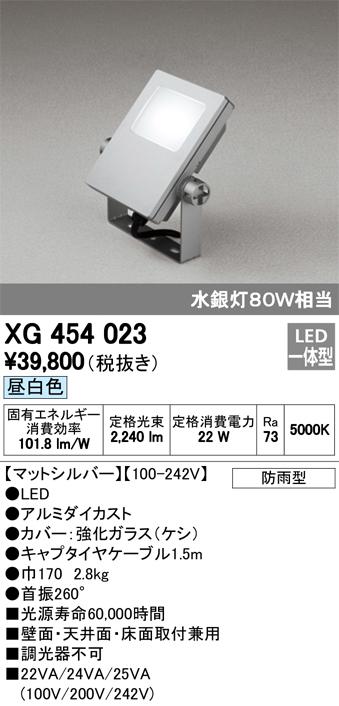 オーデリックXG454023屋外用LEDハイパワー投光器水銀灯80W相当 昼白色 色マットシルバー
