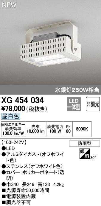 オーデリックXG454034LED高天井用シーリング電源内臓・非調光・防雨型水銀灯250W相当 昼白色