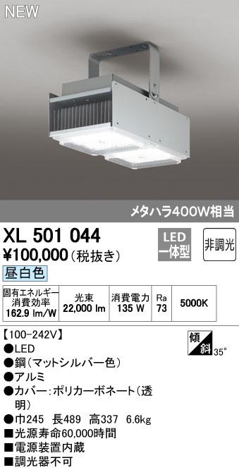 オーデリックXL501044LED高天井用シーリング電源内臓・調光不可型メタルハライドランプ400W相当 昼白色