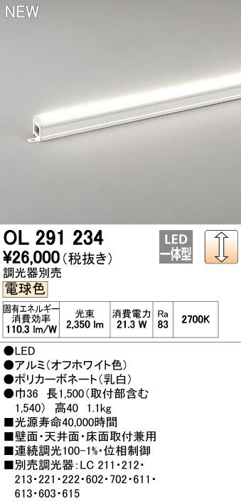 オーデリックOL291234LED間接照明シームレスタイプスタンダードタイプL1500調光可能 電球色