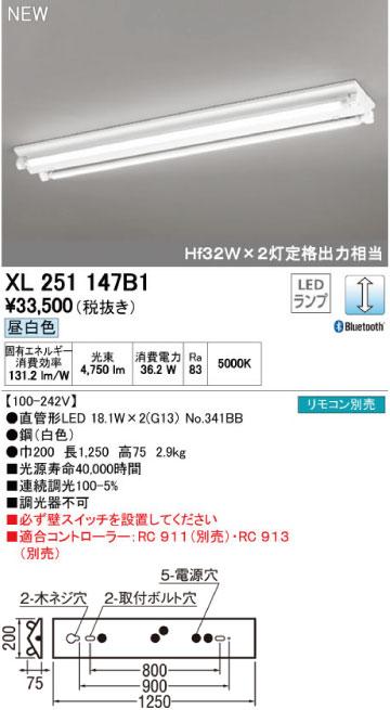 オーデリックXL251147B1調光ベースライト 40形Hf32W定格出力×2灯相当 昼白色