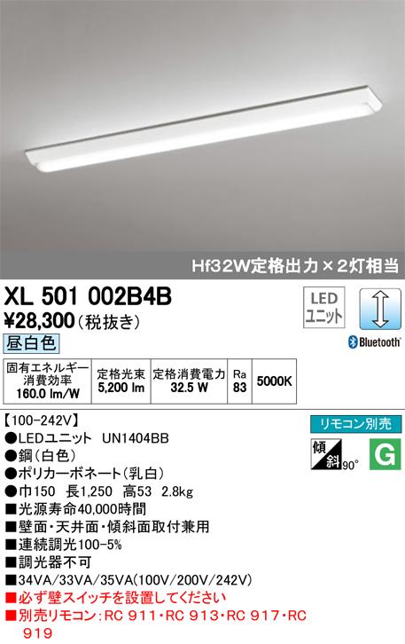 オーデリックXL501002B4BLEDユニット型調光ベースライト40形逆富士型Hf32W定格出力×2灯相当昼白色